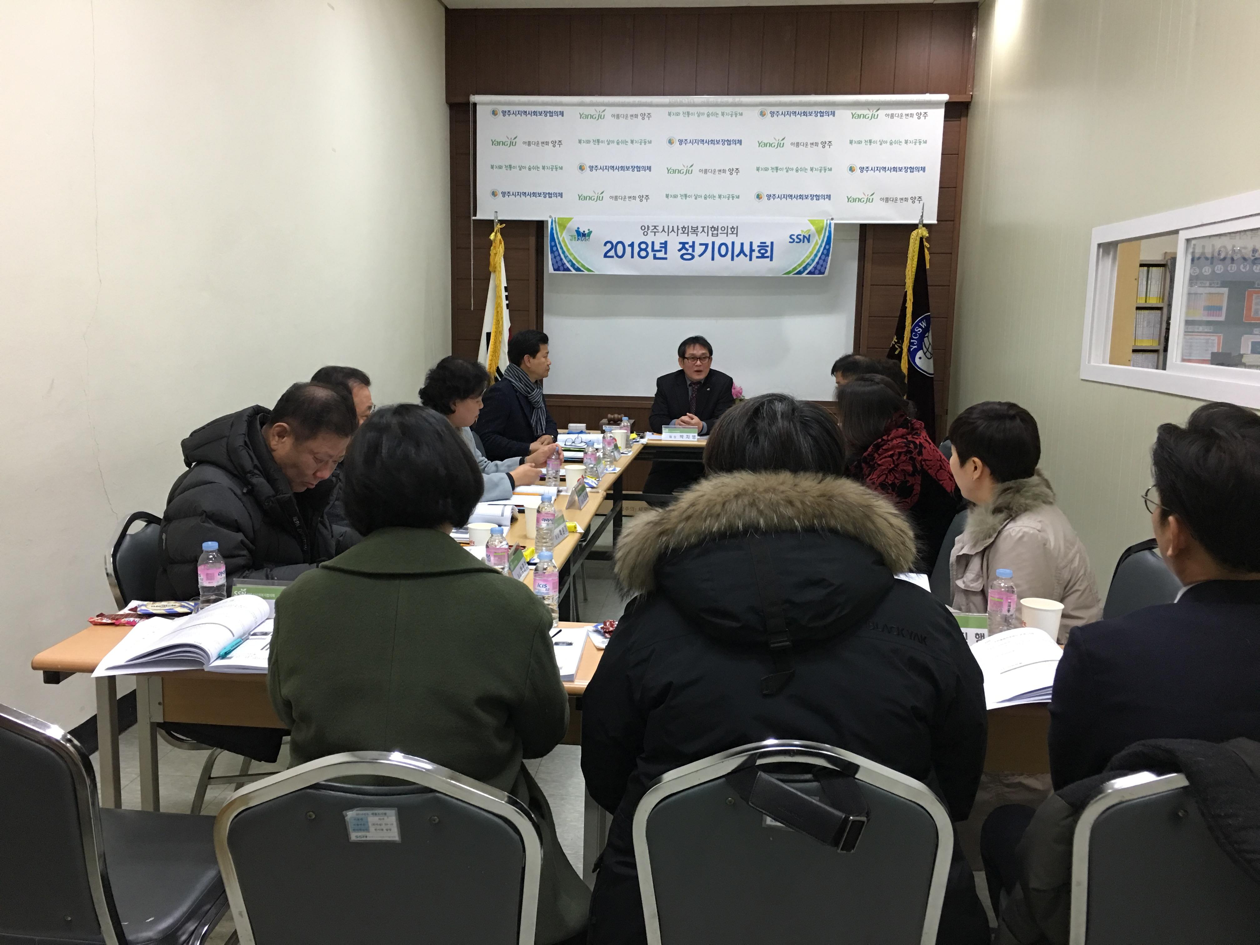 2018 제1차 정기이사회 개최