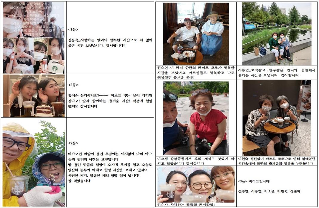 [방문] 개원기념일 -'마음 나누기' 사진공모전 실시