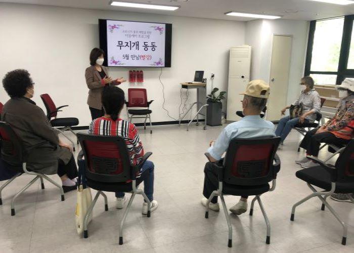 [재가, 맞춤돌봄] 노인복지기금사업 '무지개 동동' 첫 수업 진행