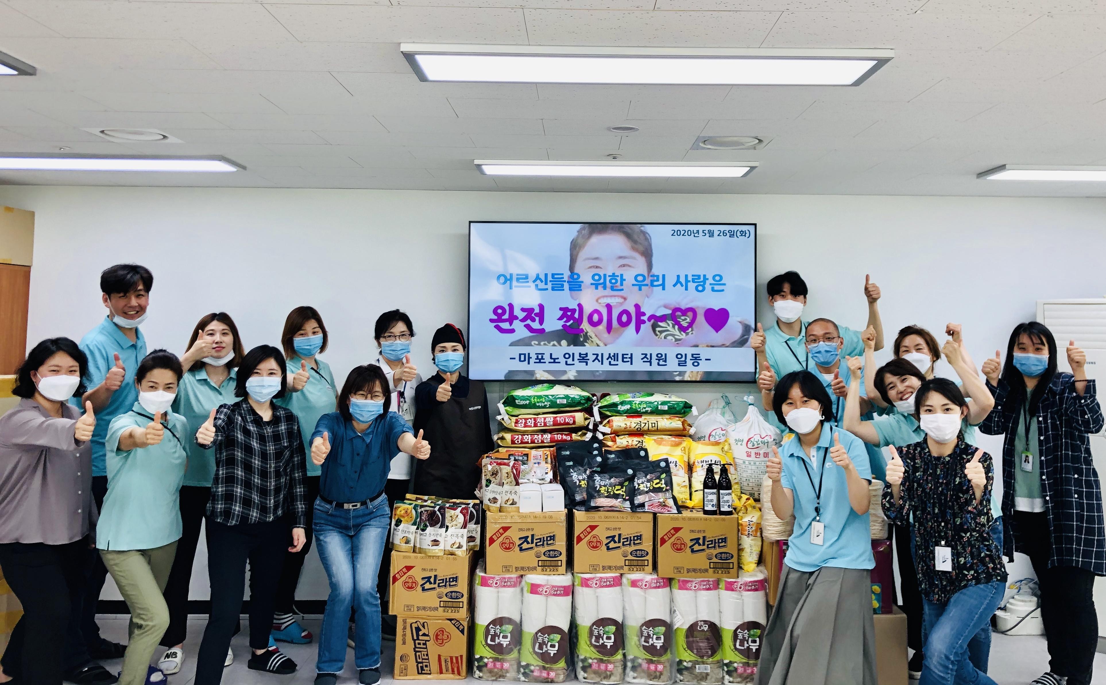 [공통]마포노인복지센터 직원과 함께하는 코로나19 재난지원금 후원