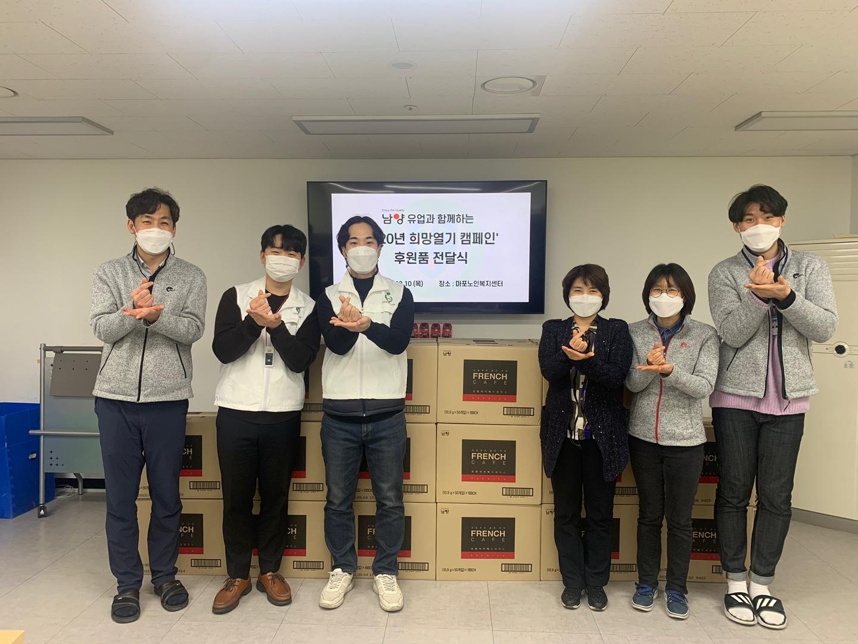[맞춤돌봄] 남양유업과 함께하는 '2020년 희망열기 캠페인' 후원품 전달식