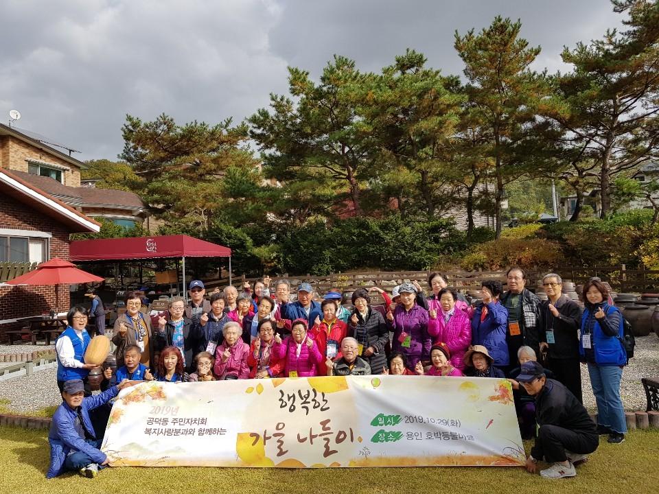 [재가지원]2019년 공덕동주민자치회 복지사랑분과와 함께하는 가을나들이
