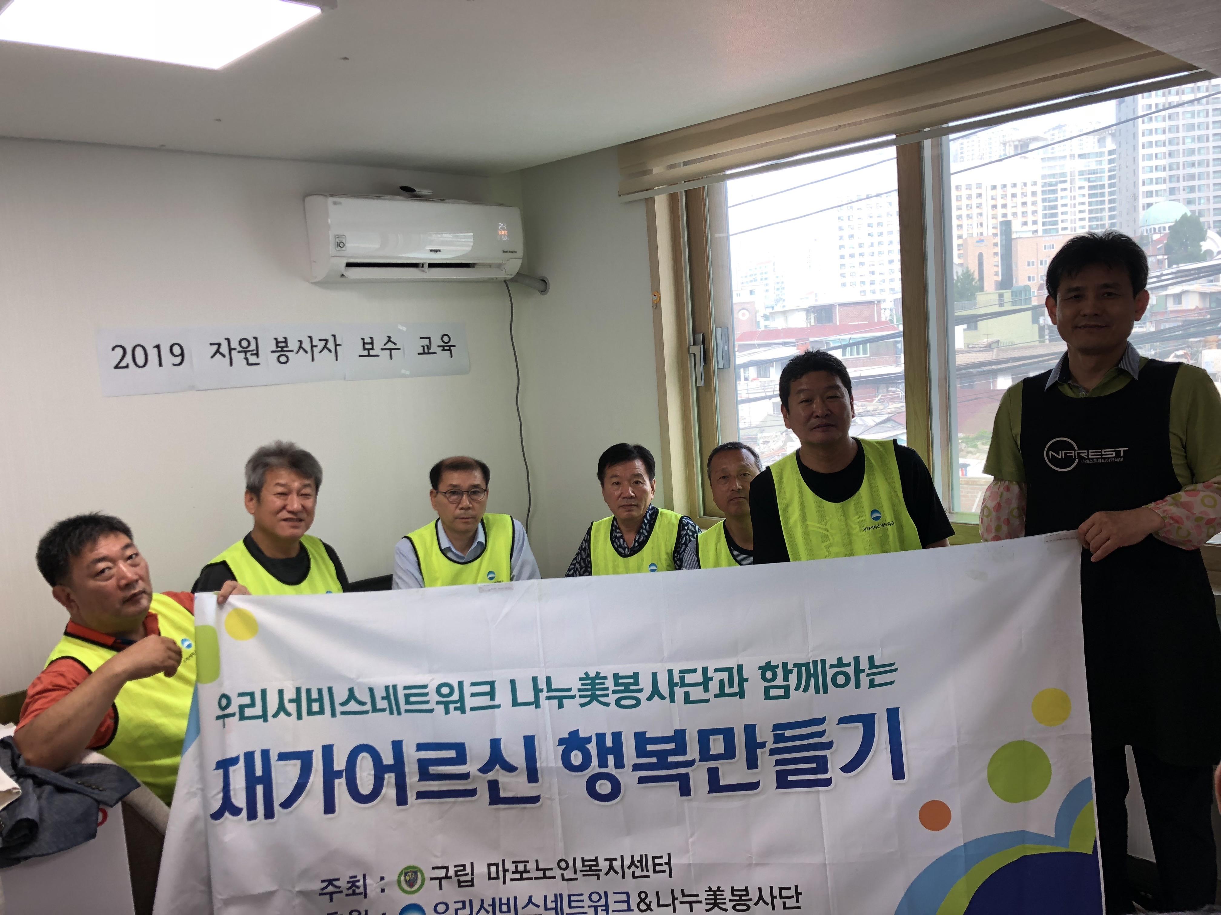 [재가지원]2019년 우리서비스네트워크 나누美봉사단과 함께하는 5차 재가어르신 행복만들기