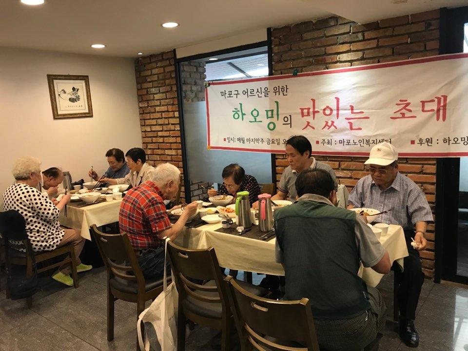 [재가지원] 2019년 5월 특식(외식)지원서비스 '하오밍의 맛있는 초대'