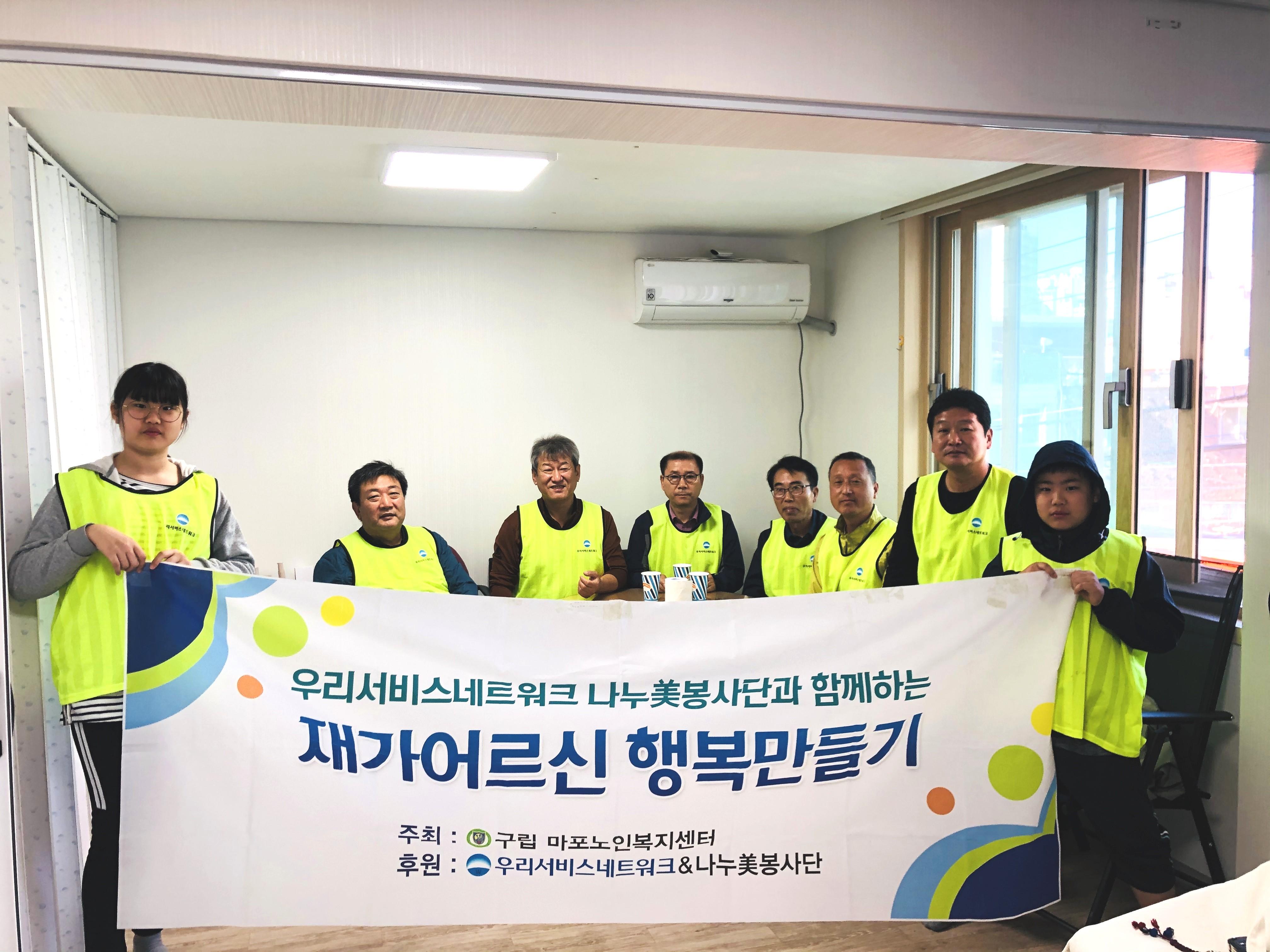[재가지원]2019년 우리서비스네트워크 나누美봉사단과 함께하는 7차 재가어르신 행복만들기