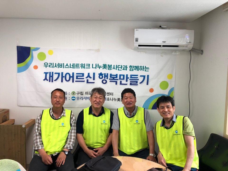 [재가지원]2019년 우리서비스네트워크 나누美봉사단과 함께하는 4차 재가어르신 행복만들기