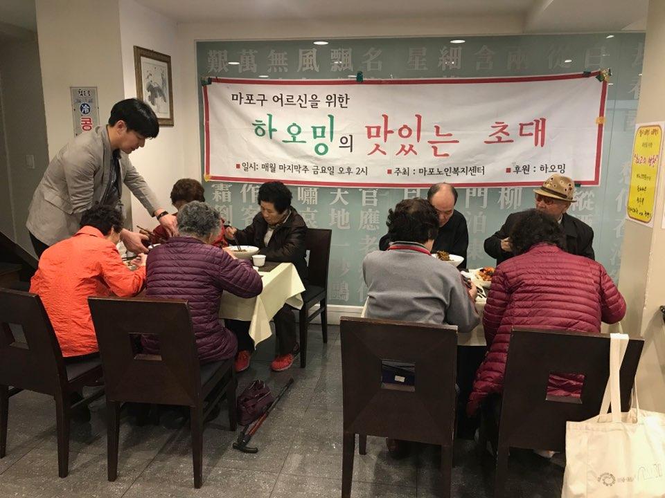 [재가지원] 2019년 4월 특식(외식)지원서비스 '하오밍의 맛있는 초대'