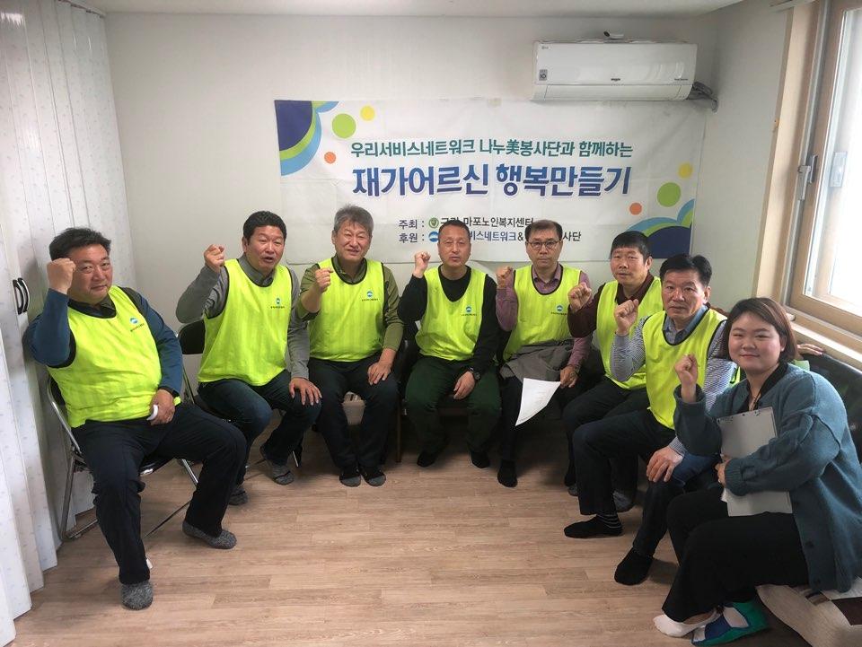 [재가지원]2019년 우리서비스네트워크 나누美봉사단과 함께하는2차 재가어르신 행복만들기