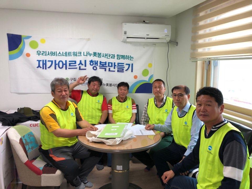 [재가지원]2019년 우리서비스네트워크 나누美봉사단과 함께하는 3차 재가어르신 행복만들기