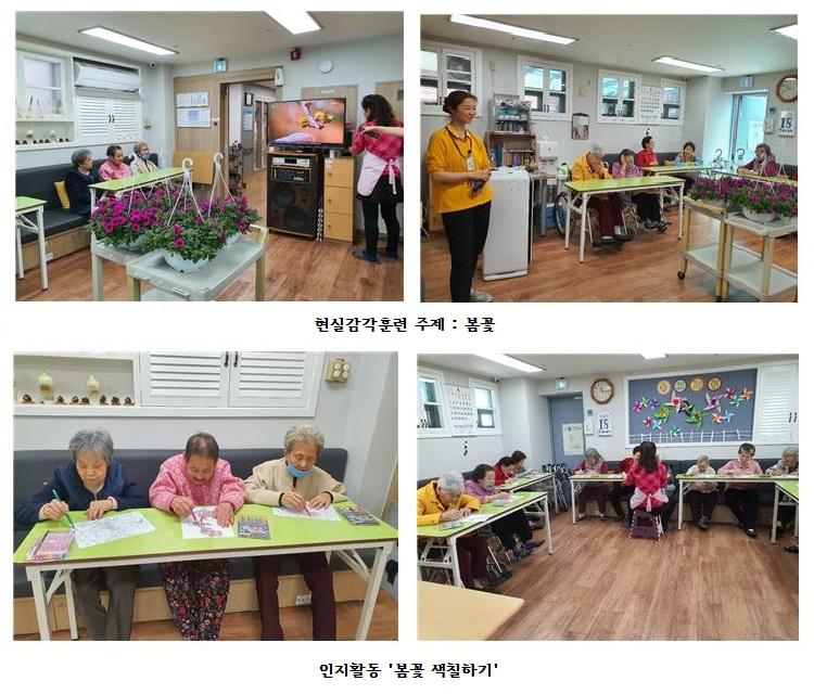 [데이] 인지기능프로그램-봄꽃 주제 현실감각훈련, 인지활동