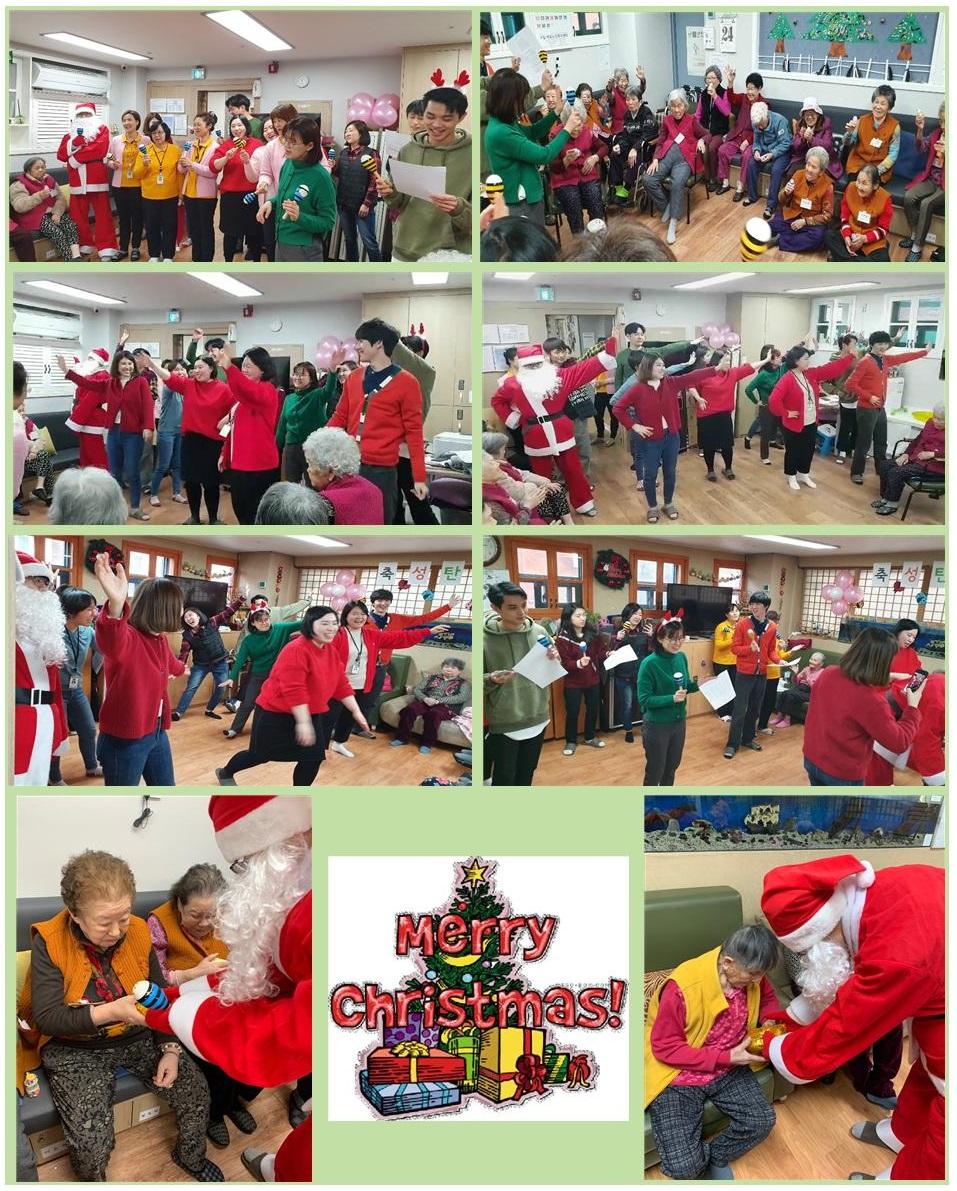 [데이,요양] 즐거운 성탄절 행사'오 메리 크리스마스'