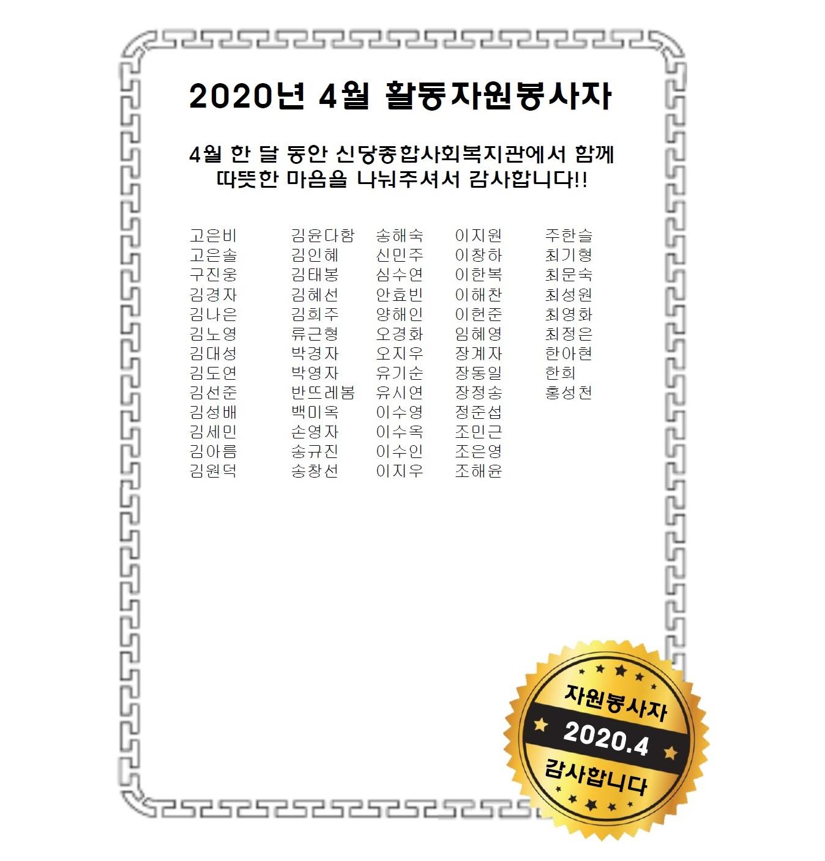 2020년 4월 신당복지관과 함께해주신 자원봉사자분들을 소개합니다♥
