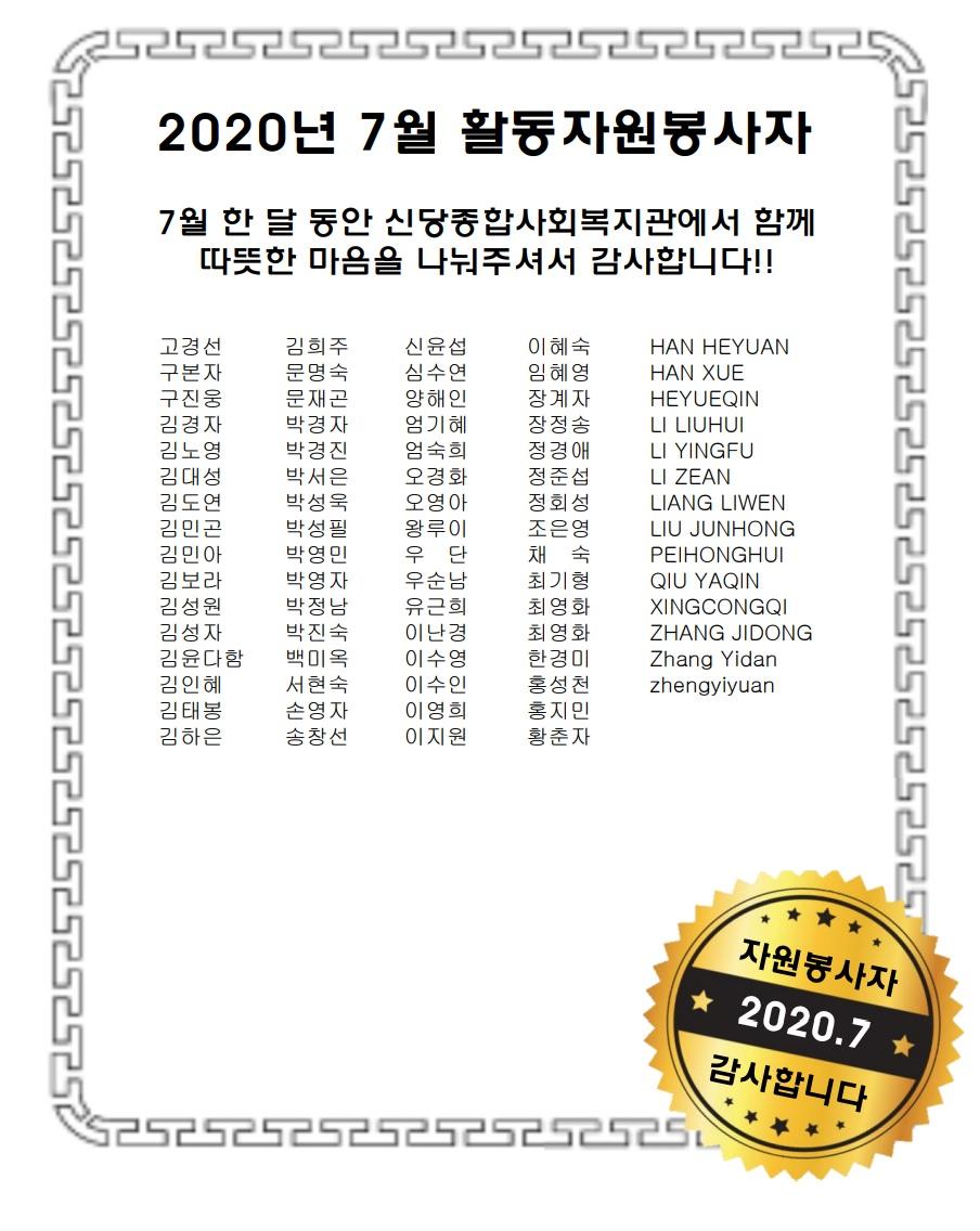 2020년 7월 신당복지관과 함께해주신 자원봉사자분들을 소개합니다♥