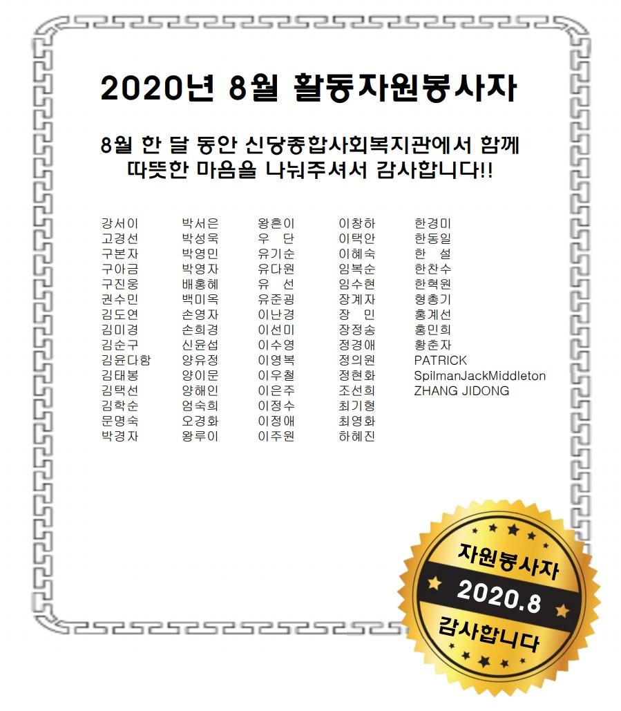2020년 8월 신당복지관과 함께해주신 자원봉사자분들을 소개합니다♥