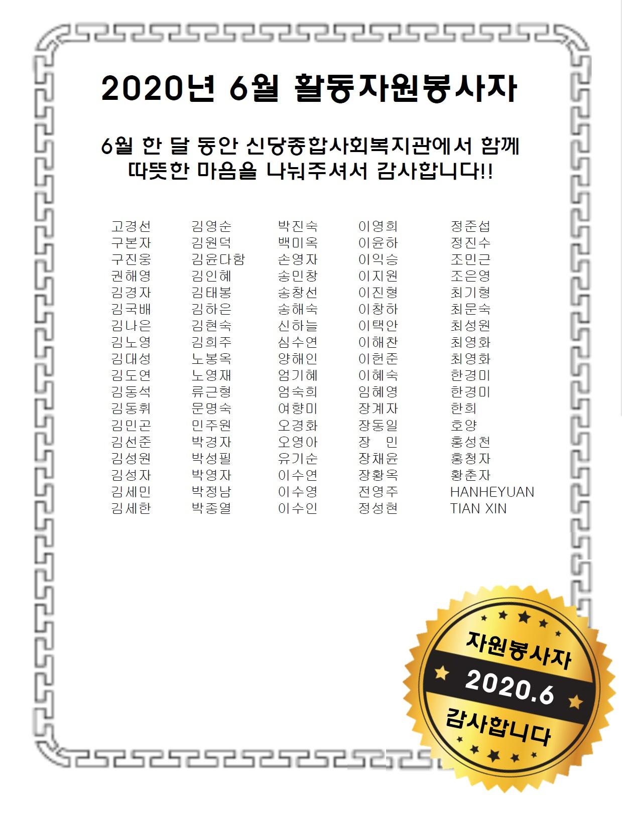 2020년 6월 신당복지관과 함께해주신 자원봉사자분들을 소개합니다♥