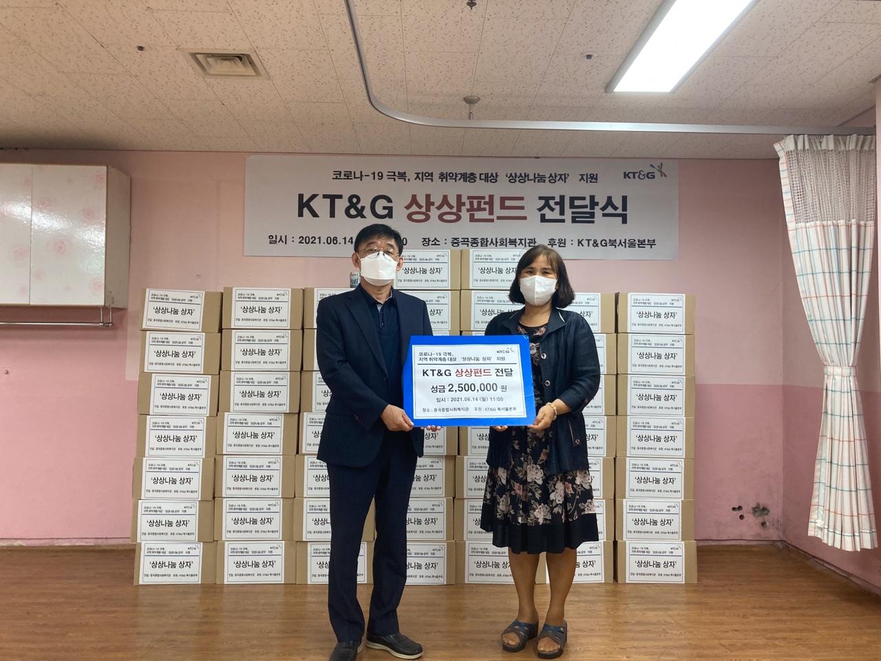 [2021년 6월 나눔] KT&G 북서울본부(성동지점) 상상나눔 상자 전달