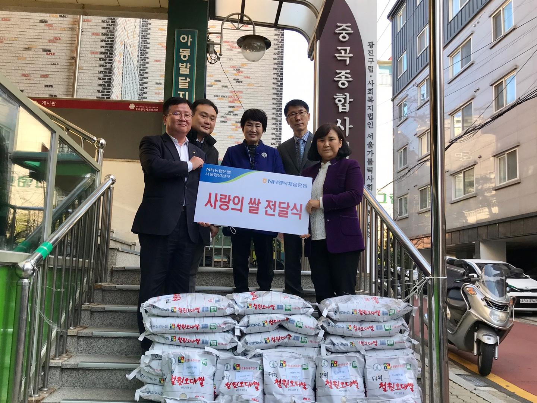 [11월 나눔] 농협은행 서울시교육청지점 쌀 30포대 후원