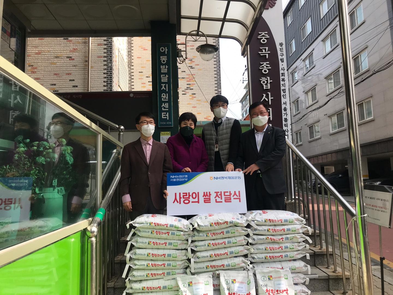 [1월나눔] 농협은행 서울시교육청지점 쌀 30포대 후원