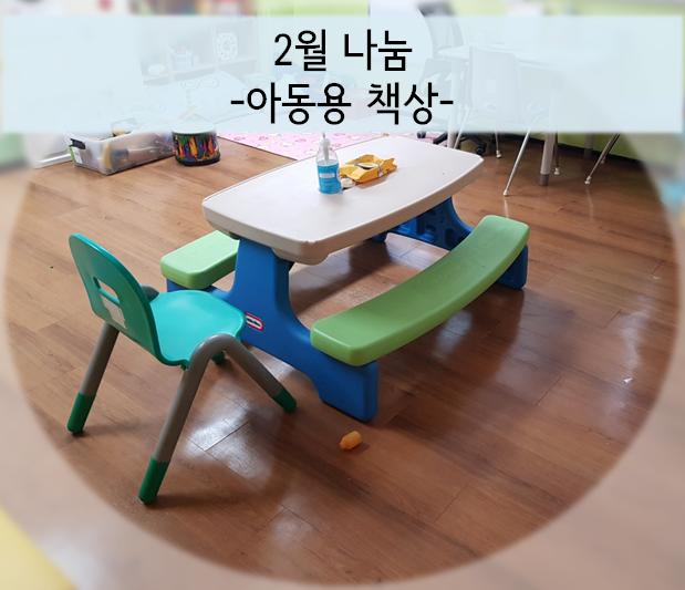 [2월 나눔] 아동용 책상 나눔