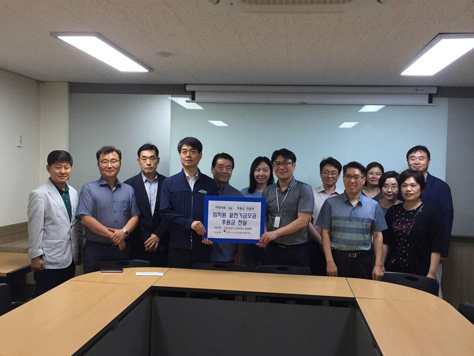 [6월 나눔] 서울교통공사 군자서비스안전센터 후원금