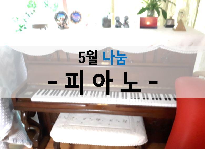 [5월 나눔] 피아노 나눔