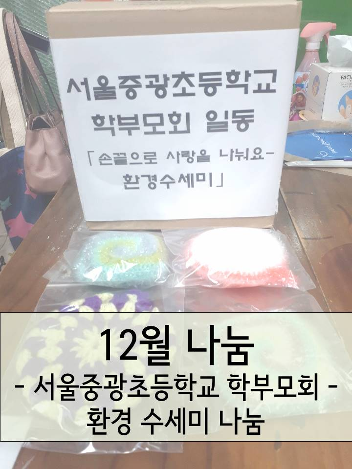 [12월 나눔] 서울중광초등학교 학부모회 환경수세미 나눔