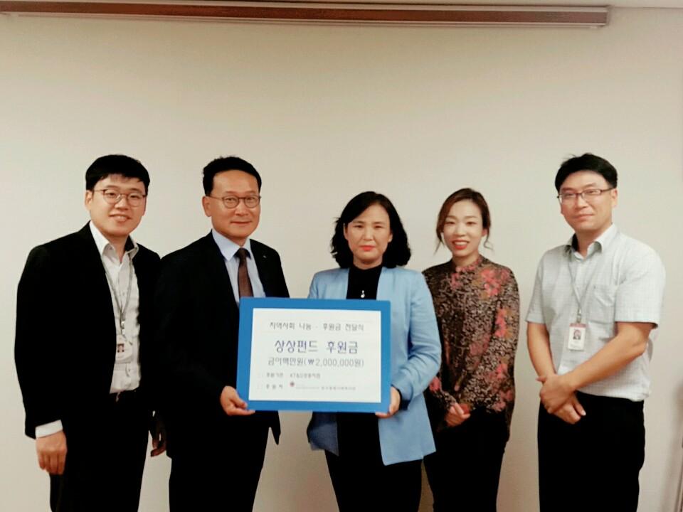 [9월 나눔] KT&G 성동지점 상상펀드 후원금 지원