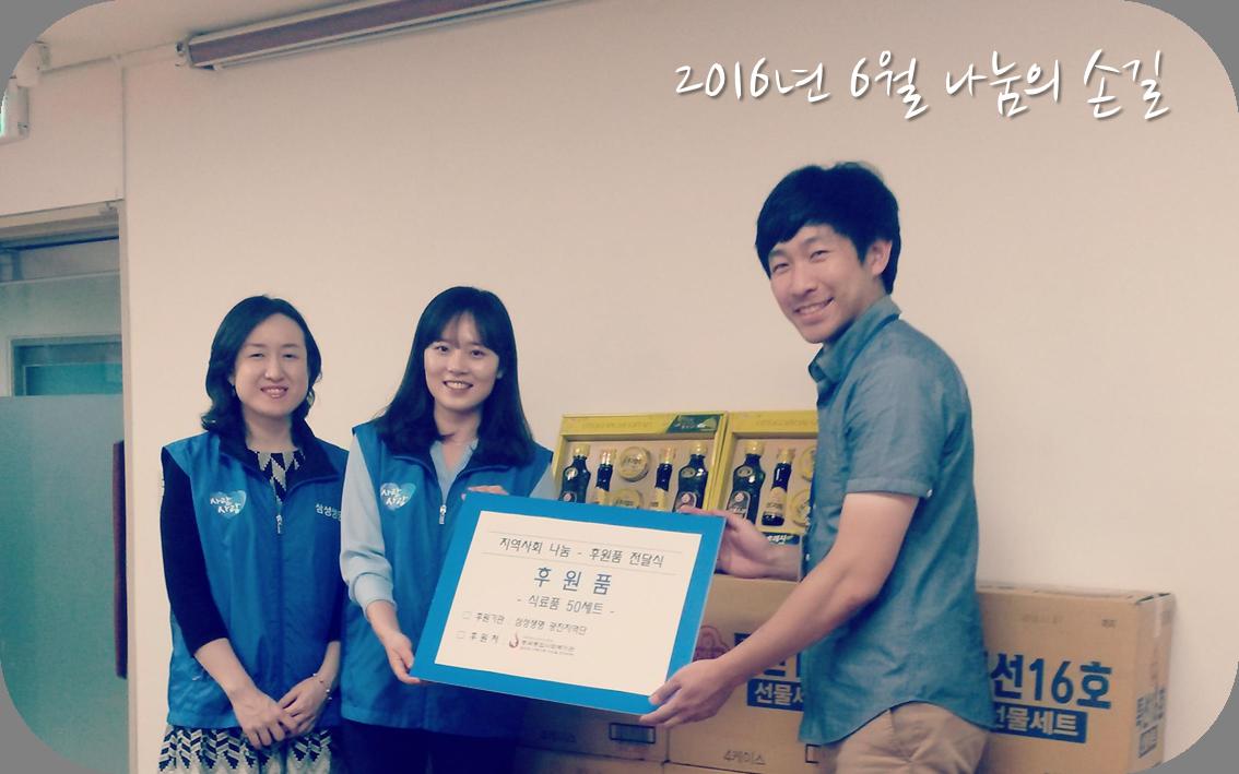 [6월 나눔소식] 삼성생명 광진지역단 후원물품 전달