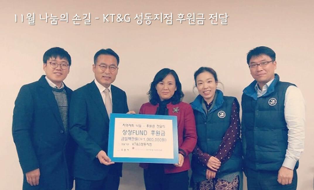 [11월 나눔소식] KT&G 성동지점 상상fund 후원금 전달