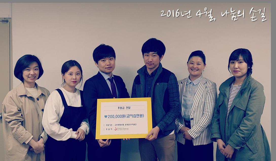 교보생명 동대문FP지원단 후원금 지원 및 정기봉사활동 진행