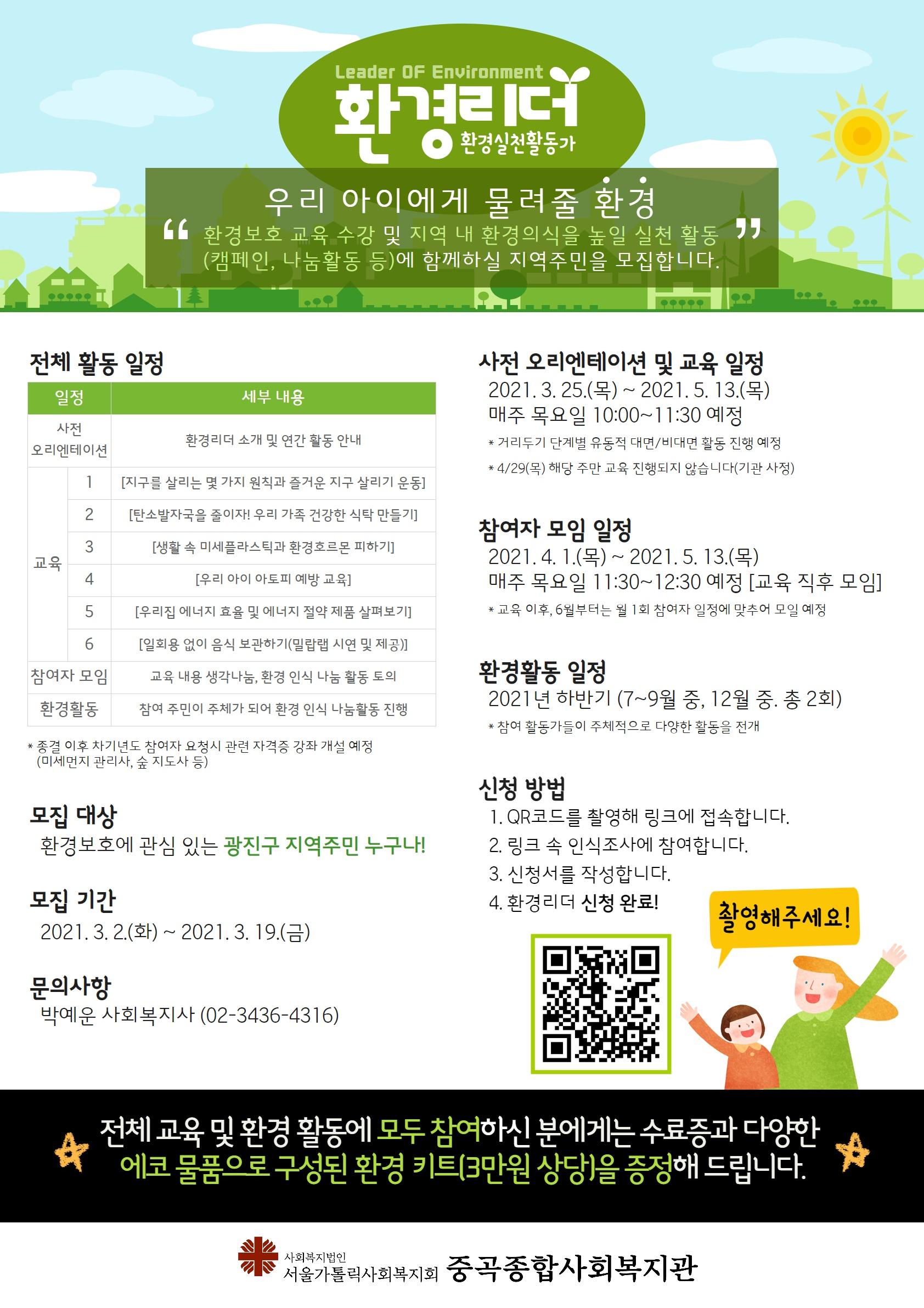 [지역사회조직팀]환경보호교육 및 실천활동에 함께하실 '환경리더'를 모집합니다 !!