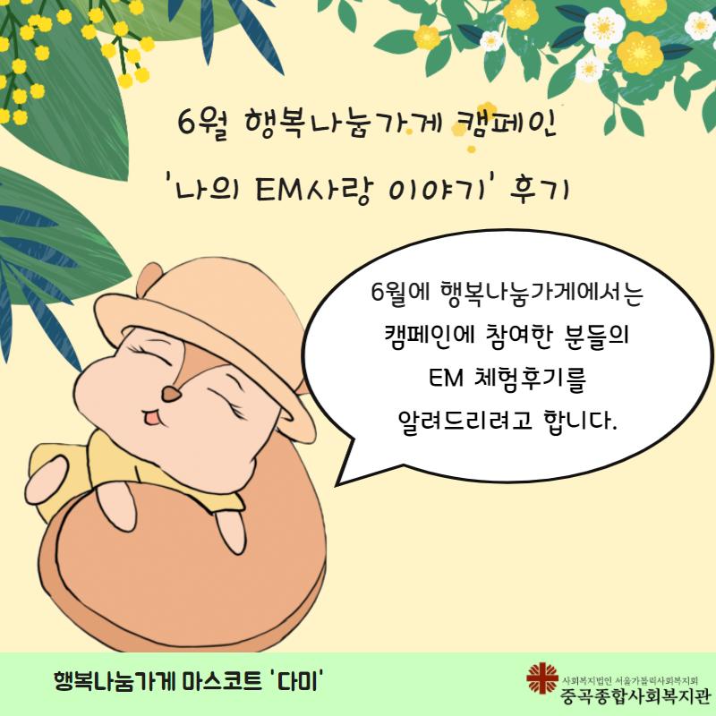 [지역사회조직팀] 6월 행복나눔가게 캠페인 '나의 EM사랑 이야기'에 참여한 지역주민들의  EM 사용 후기