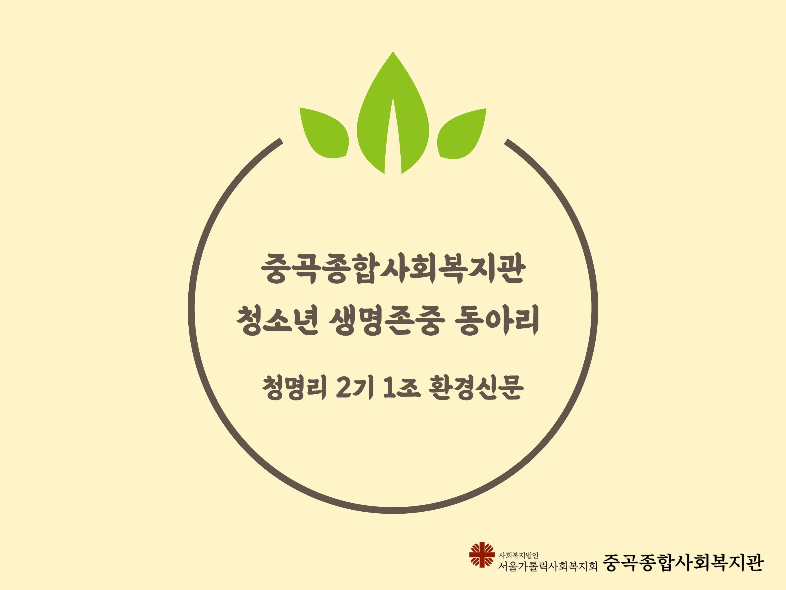 [지역사회조직] 2020년 청소년 생명존중 동아리 '청명리 2기' 환경신문 제작