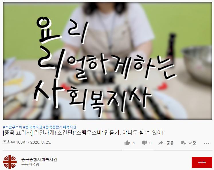 [중곡종합사회복지관] 유튜브 개설 OPEN ~!!