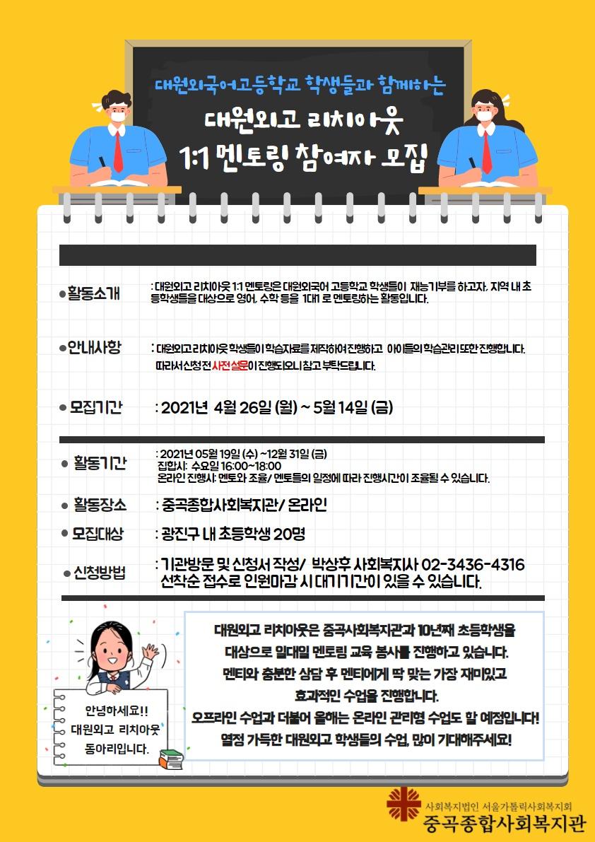 [지역사회조직] 2021년 대원외고 리치아웃 1:1 멘토링 참여자 모집