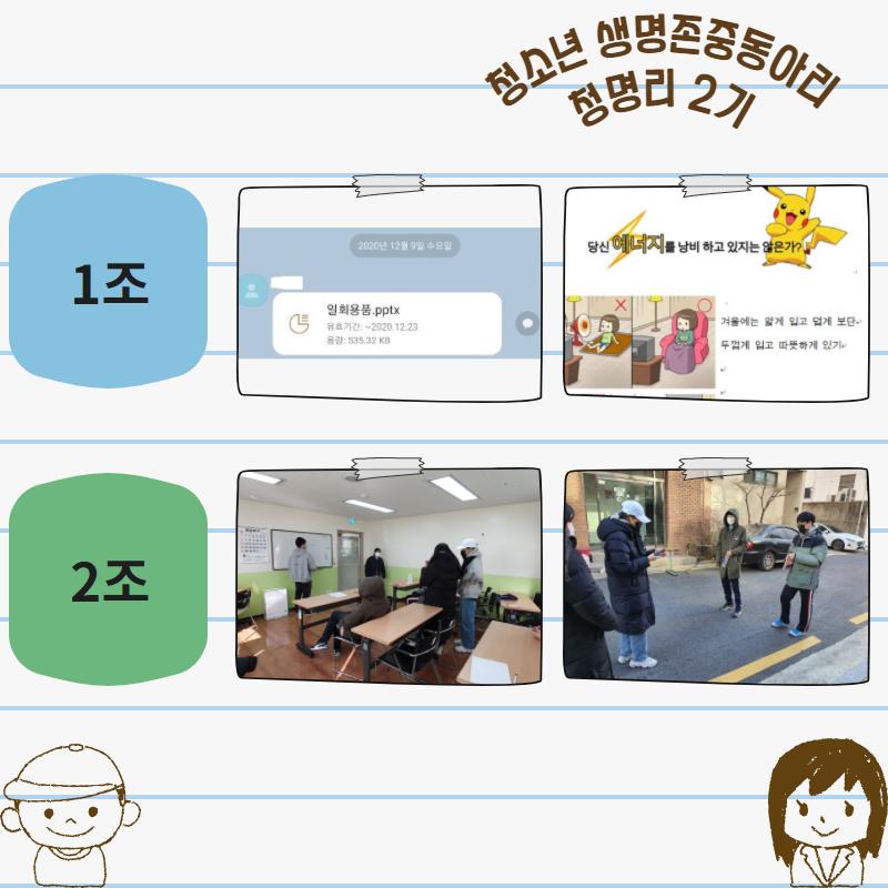 [지역사회조직] 청소년 생명존중동아리 '청명리 2기' 지역사회활동