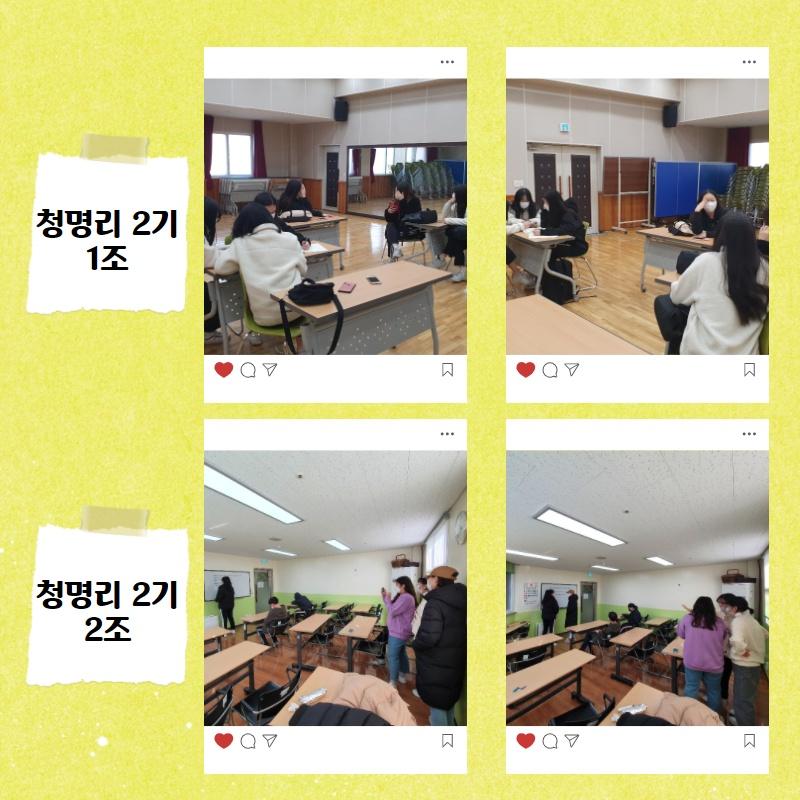 [지역사회조직팀] 청소년 생명존중동아리 '청명리 2기' 4차 모임 진행