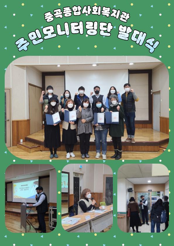 [중곡종합사회복지관] 주민모니터링단 발대식 진행