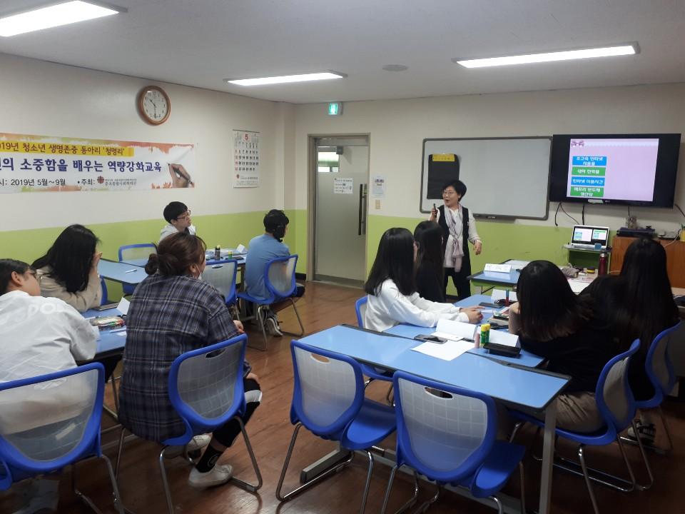 [지역사회조직팀] 2019년 생명존중동아리 청명리 생명존중교육 1회기 진행