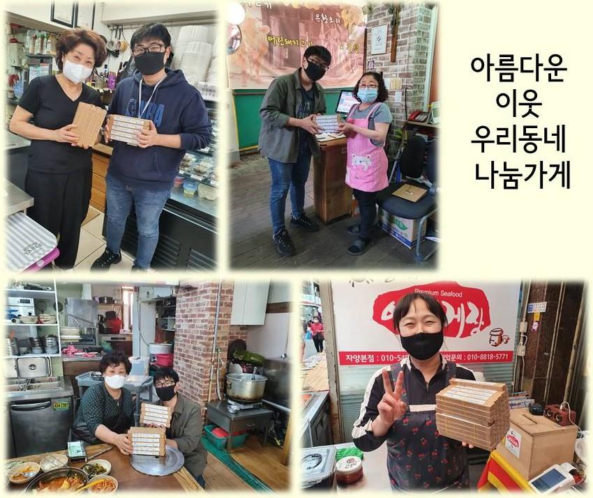 [지역사회조직팀]5월 나눔가게 감사행사