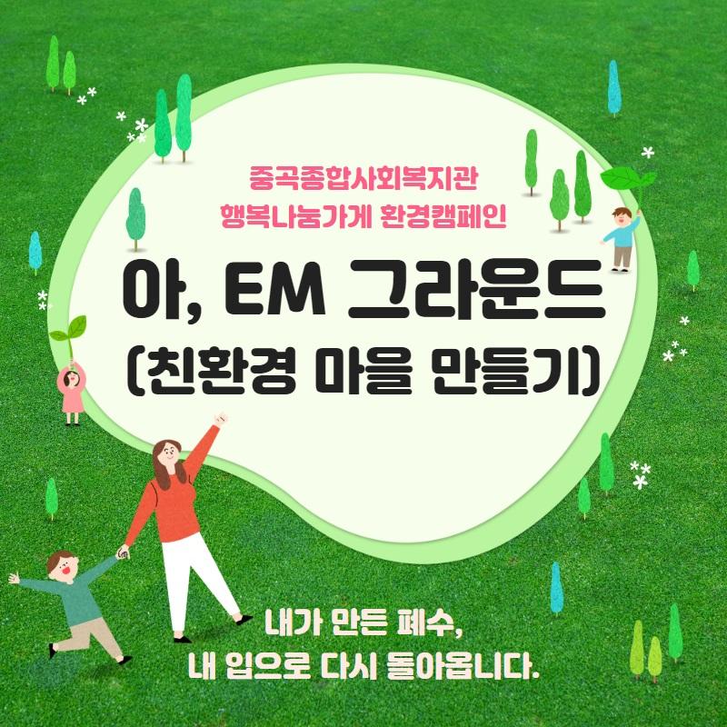 [지역사회조직팀] 행복나눔가게 7월 환경사랑캠페인
