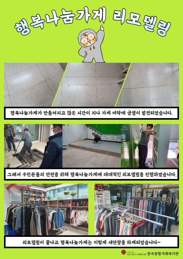 [지역사회조직팀] 행복나눔가게 리모델링!!!