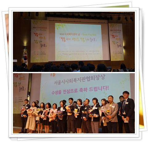 [운영기획]사회복지관의 날 기념 우수 종사자 서울시사회복지관협회장상 수상