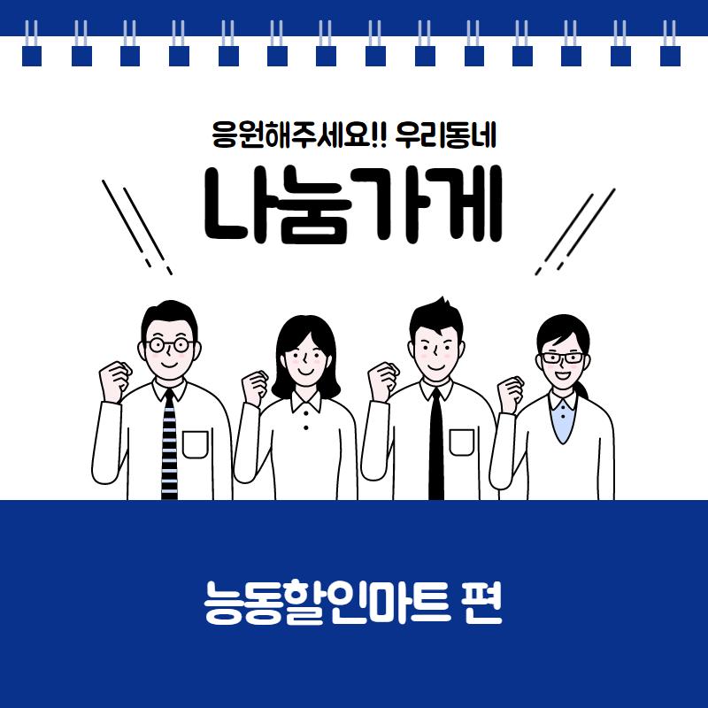 [지역사회조직팀] 우리 지역에 있는 능동할인마트를 응원해주세요!!