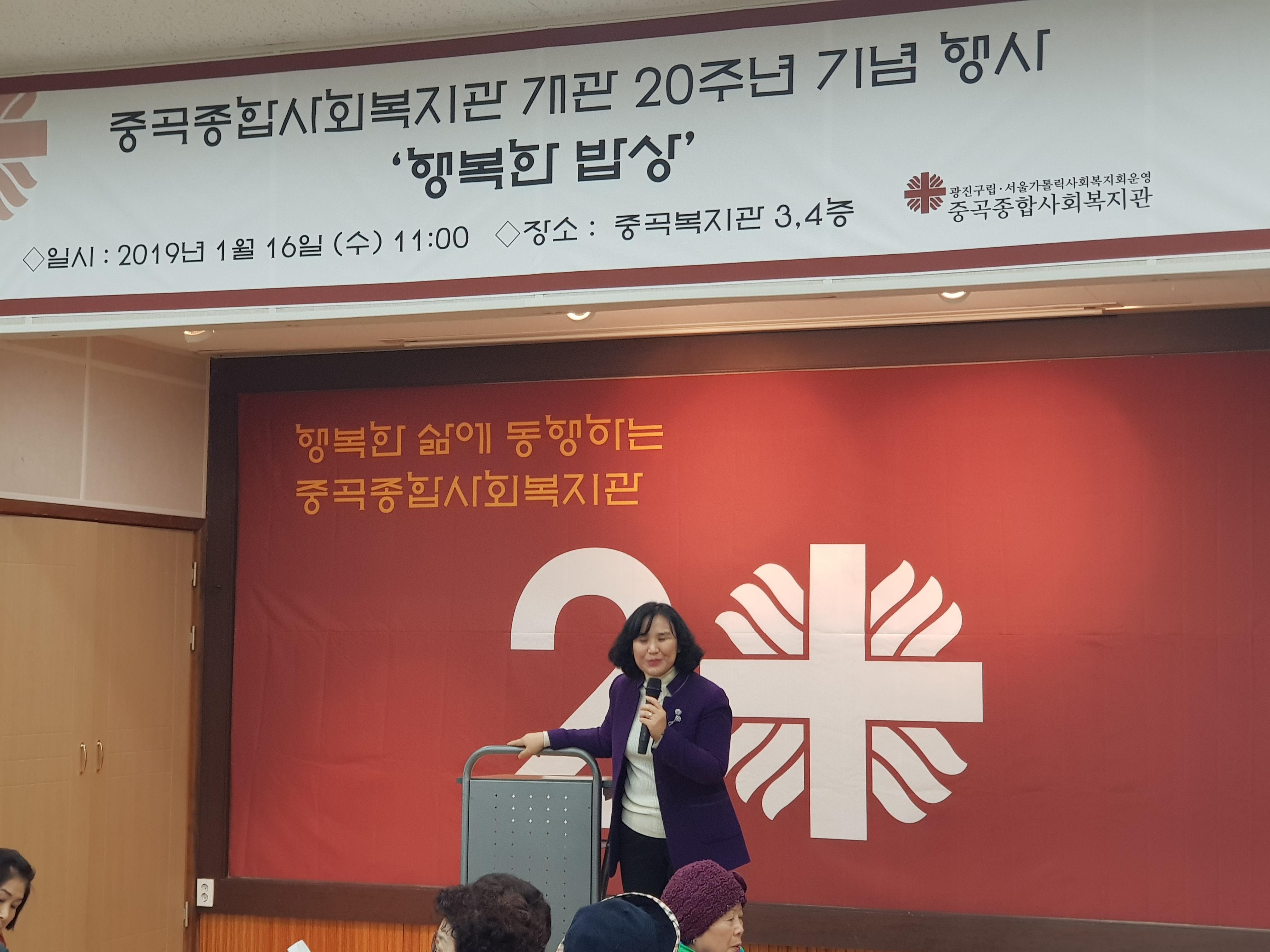 2019년 중곡종합사회복지관 개관20주년 기념 '행복한밥상' 나눔행사 실시