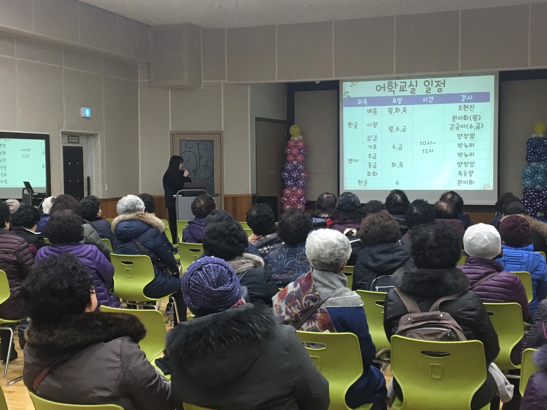 [서비스제공1] 2018년 어학교실 개학