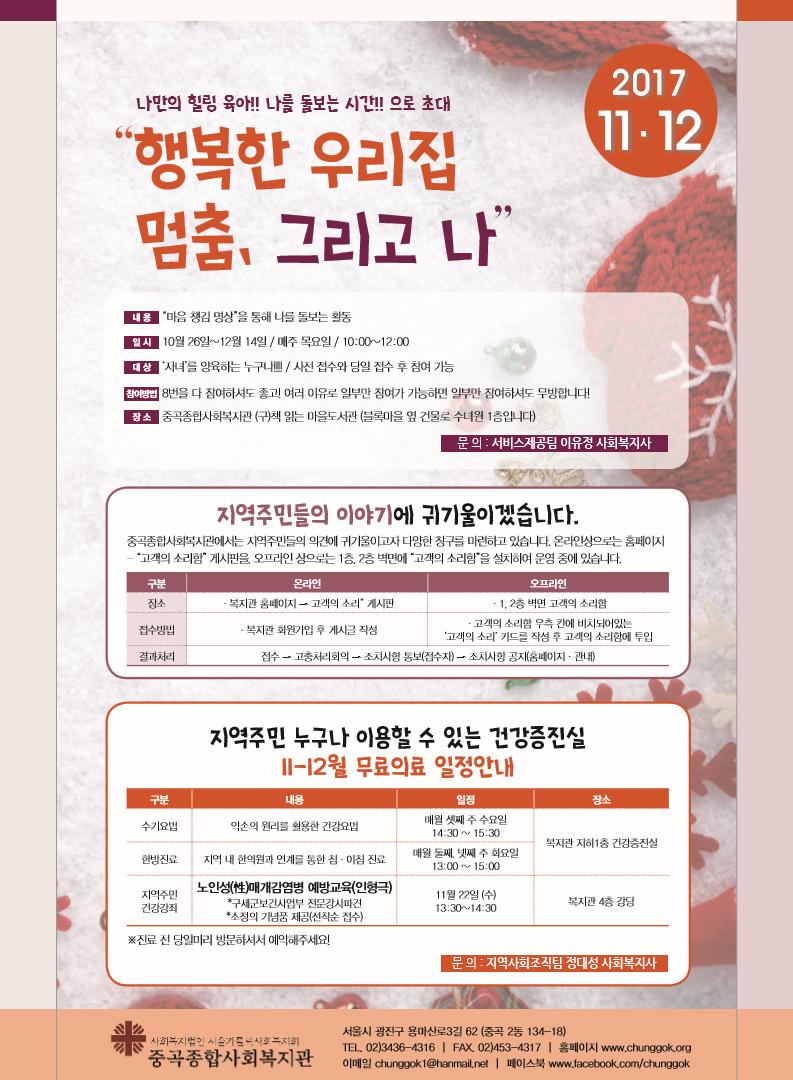 기관 홍보지 11-12월