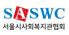 서울사회복지관협회