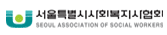 서울특별시사회복지협회