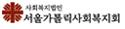 서울가톨릭사회복지협의회